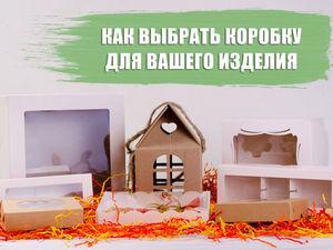 Как выбрать коробку для вашего изделия?. Ярмарка Мастеров - ручная работа, handmade.