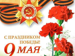 Праздничный Многолотовый Аукцион ко Дню Победы !!!, фото № 1