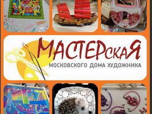 Участвую в выставке «мАстерская Мдх», Москва. Ярмарка Мастеров - ручная работа, handmade.