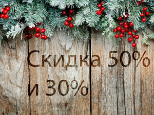 Настроение Рождества: скидка 50% и 30%!. Ярмарка Мастеров - ручная работа, handmade.