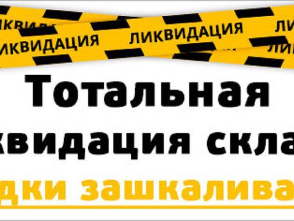 Аукцион Все по 100 рублей | Ярмарка Мастеров - ручная работа, handmade