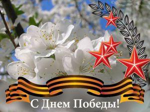 С Днем Победы! | Ярмарка Мастеров - ручная работа, handmade