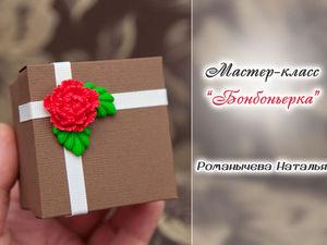 Видео мастер-класс: мастерим коробочку из кардстока и украшаем ее цветком из полимерной глины. Ярмарка Мастеров - ручная работа, handmade.