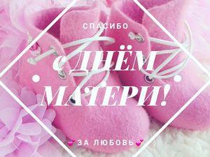 Поздравляю с Днём матери. Ярмарка Мастеров - ручная работа, handmade.