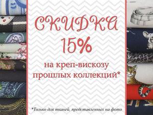 Скидка на вискозу - 15% | Ярмарка Мастеров - ручная работа, handmade