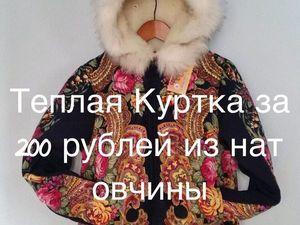 Куртка за 200 р) !. Ярмарка Мастеров - ручная работа, handmade.