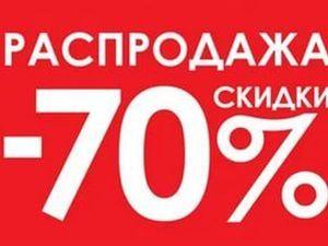 Скидка 70%!!! Распродажа-ликвидация!!!. Ярмарка Мастеров - ручная работа, handmade.