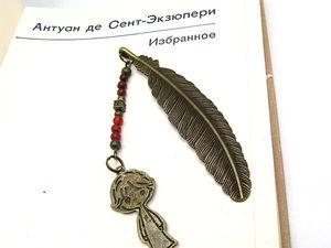 Конкурс Литературный подарок!. Ярмарка Мастеров - ручная работа, handmade.