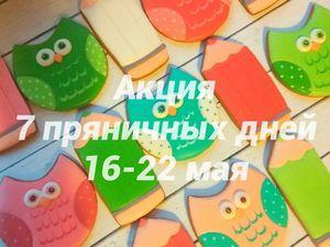 Семь пряничных дней от магазина Пряничное счастье!!!!   Ярмарка Мастеров - ручная работа, handmade
