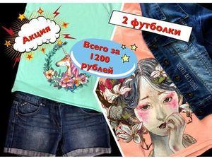 Акция на 2 футболки с росписью Всего за 1200 рублей. Ярмарка Мастеров - ручная работа, handmade.