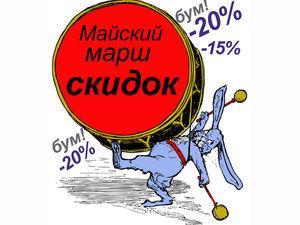 Скидки 20%, 15% в магазине на ваши любимые товары | Ярмарка Мастеров - ручная работа, handmade