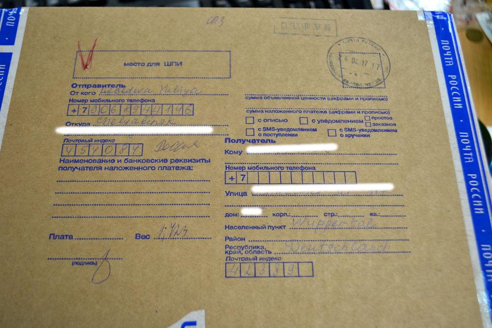 посылка в германию, работа почты