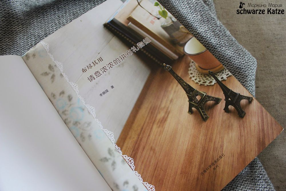 книга, вышивка