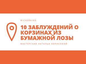 10 Заблуждений О Корзинах из Бумажной Лозы. Ярмарка Мастеров - ручная работа, handmade.