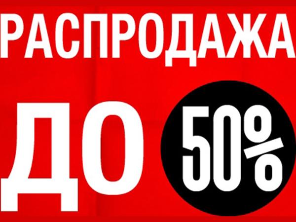 Скидки 20-50%!!! Большая распродажа-ликвидация!!!   Ярмарка Мастеров - ручная работа, handmade