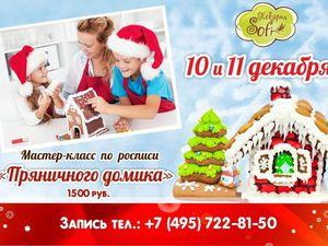10-11 декабря: Мастер-класс