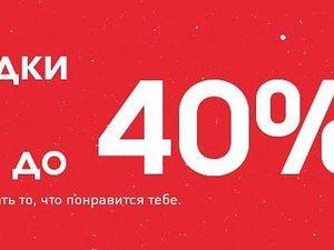 Скидки до 40%  !!!. Ярмарка Мастеров - ручная работа, handmade.