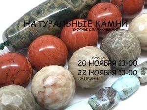 """ЗАВЕРШЕН!""""Натуральные камни"""", марафон по 22 ноября 10-00. Ярмарка Мастеров - ручная работа, handmade."""