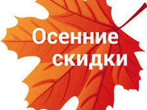 Середина осени и середина акции.... :-)) - 10 -50%. Ярмарка Мастеров - ручная работа, handmade.