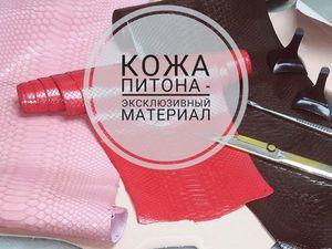 Кожа питона - эксклюзивный материал. Ярмарка Мастеров - ручная работа, handmade.