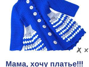 Мама, хочу платье! Или как порадовать дочку!). Ярмарка Мастеров - ручная работа, handmade.