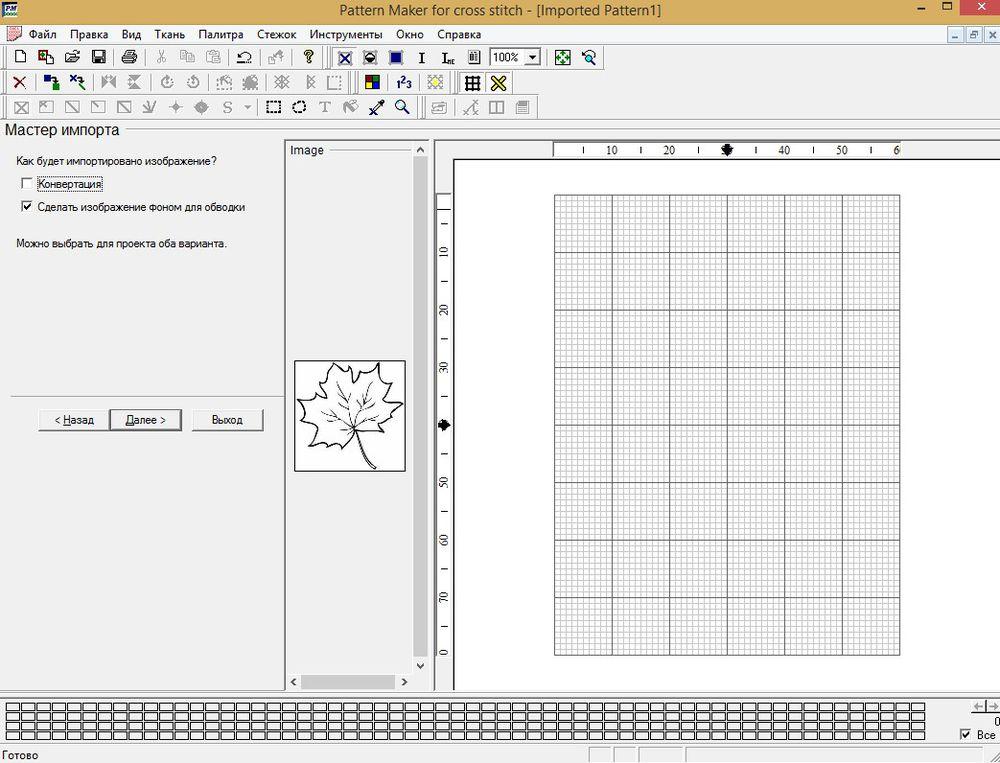 Создании схемы для вышивания программа
