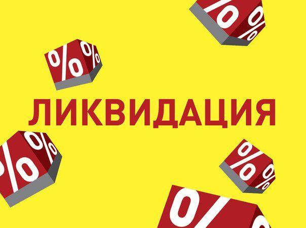 ликвидация, ликвидация товара, ликвидация коллекции, закрытие магазина, низкие цены, низкая цена