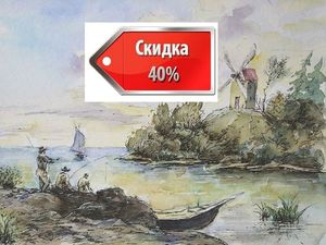 Скидка 40% на