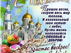 Поздравляю всех со светлым праздником Христовым Воскресением!   Ярмарка Мастеров - ручная работа, handmade