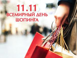 Всемирный день шоппинга - Скидки? А почему бы и нет?)))). Ярмарка Мастеров - ручная работа, handmade.
