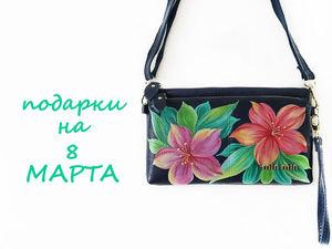 Успей порадовать себя подарками к 8 марта! | Ярмарка Мастеров - ручная работа, handmade