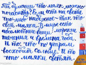 Про открытку с маяком и цитатой Туве Янссон. Ярмарка Мастеров - ручная работа, handmade.
