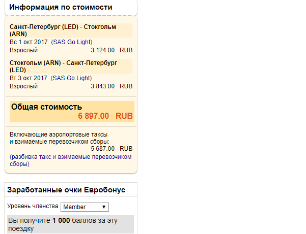 авиабилеты, авиабилеты дешево, билет самолет, купить авиабилеты дешево, дешевые авиабилеты акции, дешевые авиабилеты скидки, самые дешевые авиабилеты, дешевый билет самолет, купить авиабилет, дешевый билет, купить билет самолет, авиабилет акция, самолет билет стоит, билет на самолет туда, билет на самолет обратно, авиабилет санкт петербург, купить билет, поездка, найти поездку, стоимость поездки