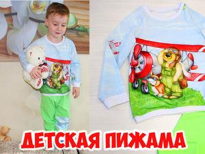 Шьем милую детскую пижаму из трикотажа. Ярмарка Мастеров - ручная работа, handmade.