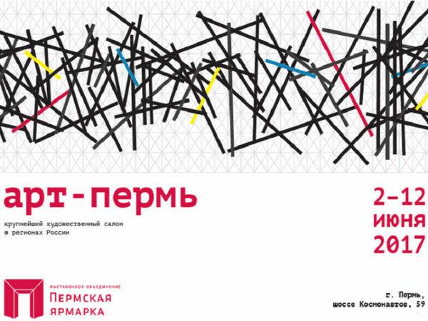 Арт Пермь -2017 | Ярмарка Мастеров - ручная работа, handmade