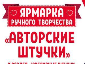 Санкт-петербург, 1-2 апреля, выставка-ярмарка