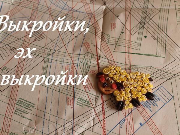 Мастер-класс по построению выкроек для девушек разной фактурности и работа с ними. Екатеринбург | Ярмарка Мастеров - ручная работа, handmade