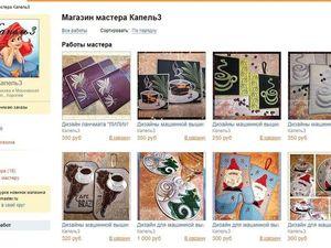 Магазин с Дизайнами для Вышивальных Машинок. Ярмарка Мастеров - ручная работа, handmade.