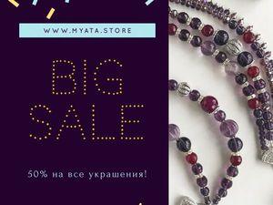 Черная Пятница! Скидки 50% на украшения Myata Jewelry. Ярмарка Мастеров - ручная работа, handmade.