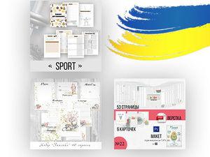 Электронные страницы на украинском языке. Ярмарка Мастеров - ручная работа, handmade.
