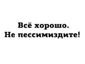 Всё хорошо)))   Ярмарка Мастеров - ручная работа, handmade