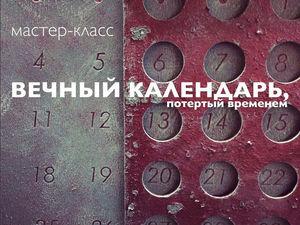 Создаем «Вечный календарь», потертый временем. Ярмарка Мастеров - ручная работа, handmade.