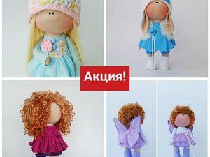 Акция на куколки в наличии!. Ярмарка Мастеров - ручная работа, handmade.