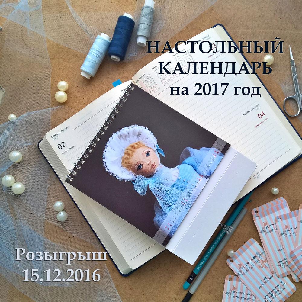 конфетка, розыгрыш подарка, giveaway, настольный календарь, подарок, розыгрыш конфетки, удача, отмечаем, авторская кукла