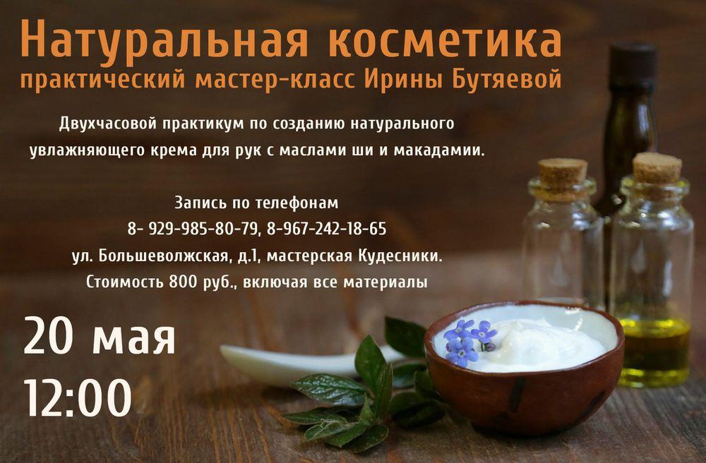 Изготовление крема для рук в домашних условиях, фото № 1