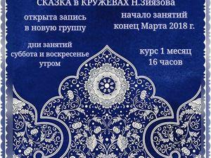 Курсы Ирландского Кружева Челябинск. Ярмарка Мастеров - ручная работа, handmade.