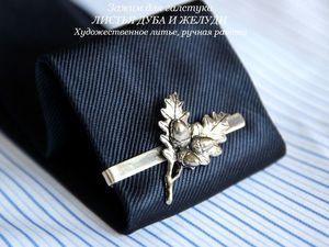 Расширение ассортимента: зажимы для галстука ручной работы. Ярмарка Мастеров - ручная работа, handmade.