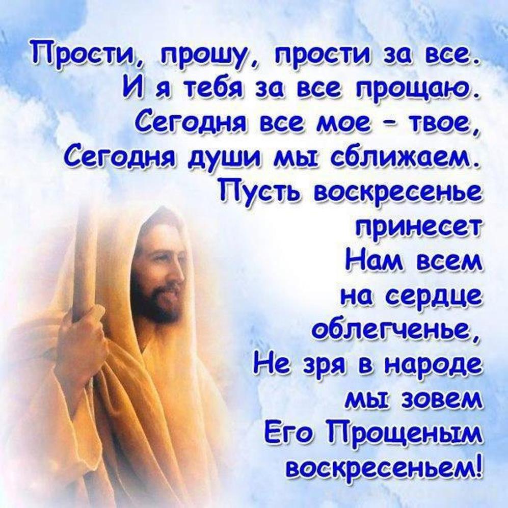 Прощеное воскресенье в поздравления с
