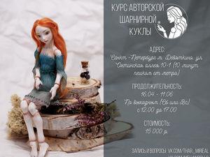 Курсы шарнирной куклы в Санкт-Петербурге   Ярмарка Мастеров - ручная работа, handmade