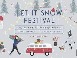 Let It Snow Fest 16 и 17 декабря. Ярмарка Мастеров - ручная работа, handmade.